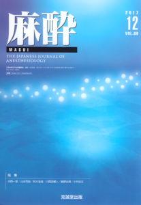 麻酔  第66巻第12号(2017年12月号)
