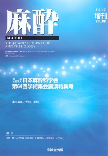 麻酔  第66巻増刊号(2017年増刊号)