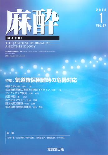麻酔  第67巻第1号(2018年1月号)