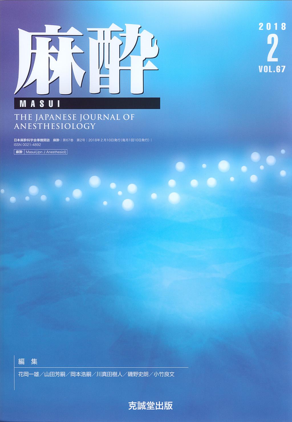 麻酔 第67巻第2号(2018年2月号)