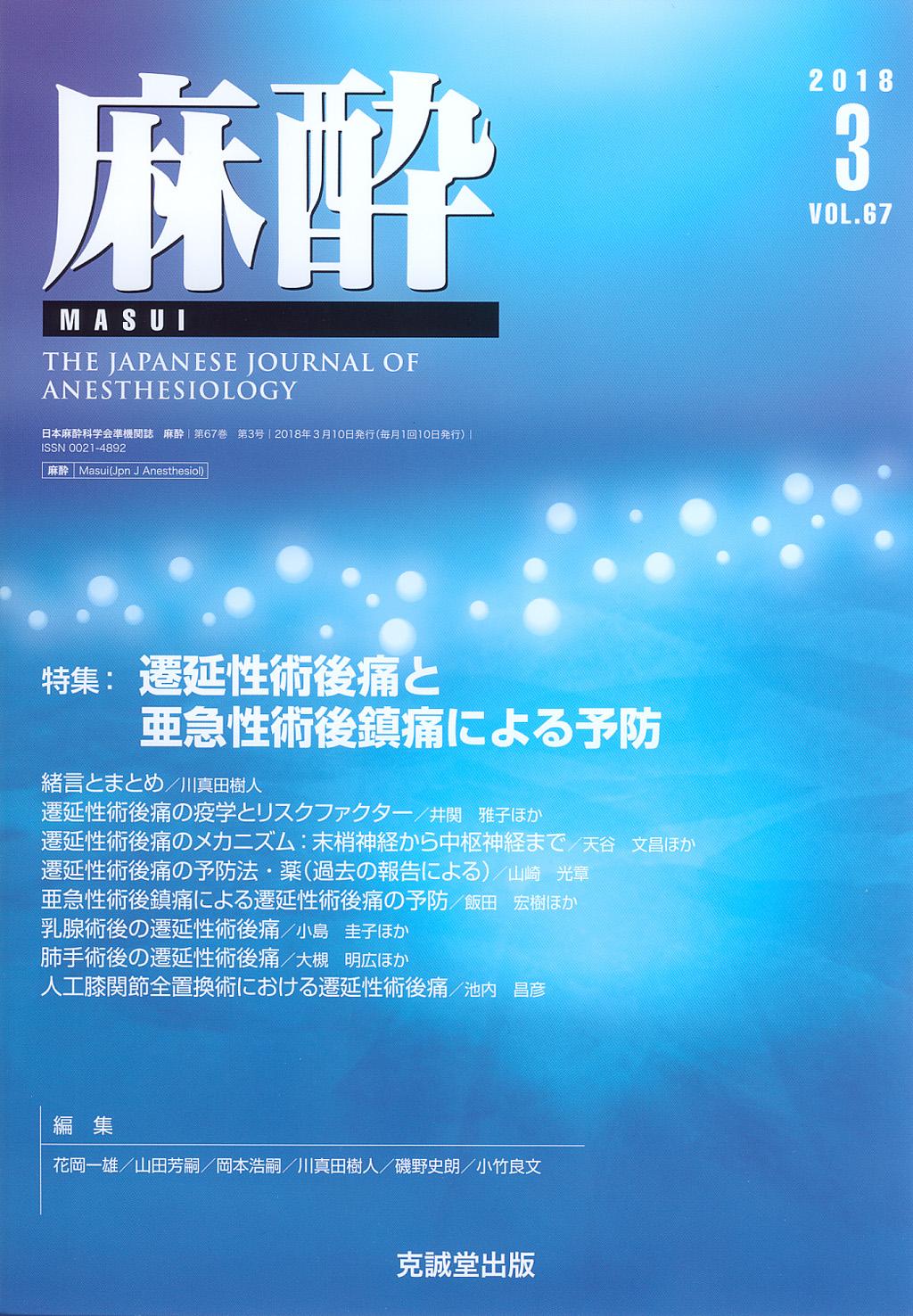 麻酔 第67巻第3号(2018年3月号)