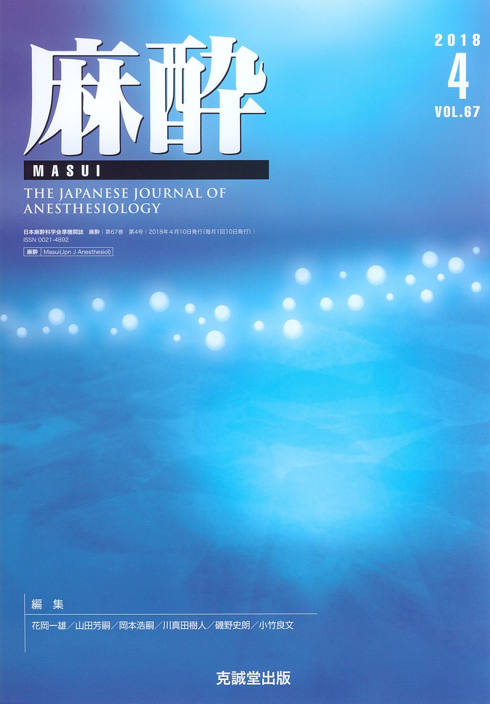 麻酔 第67巻第4号(2018年4月号)