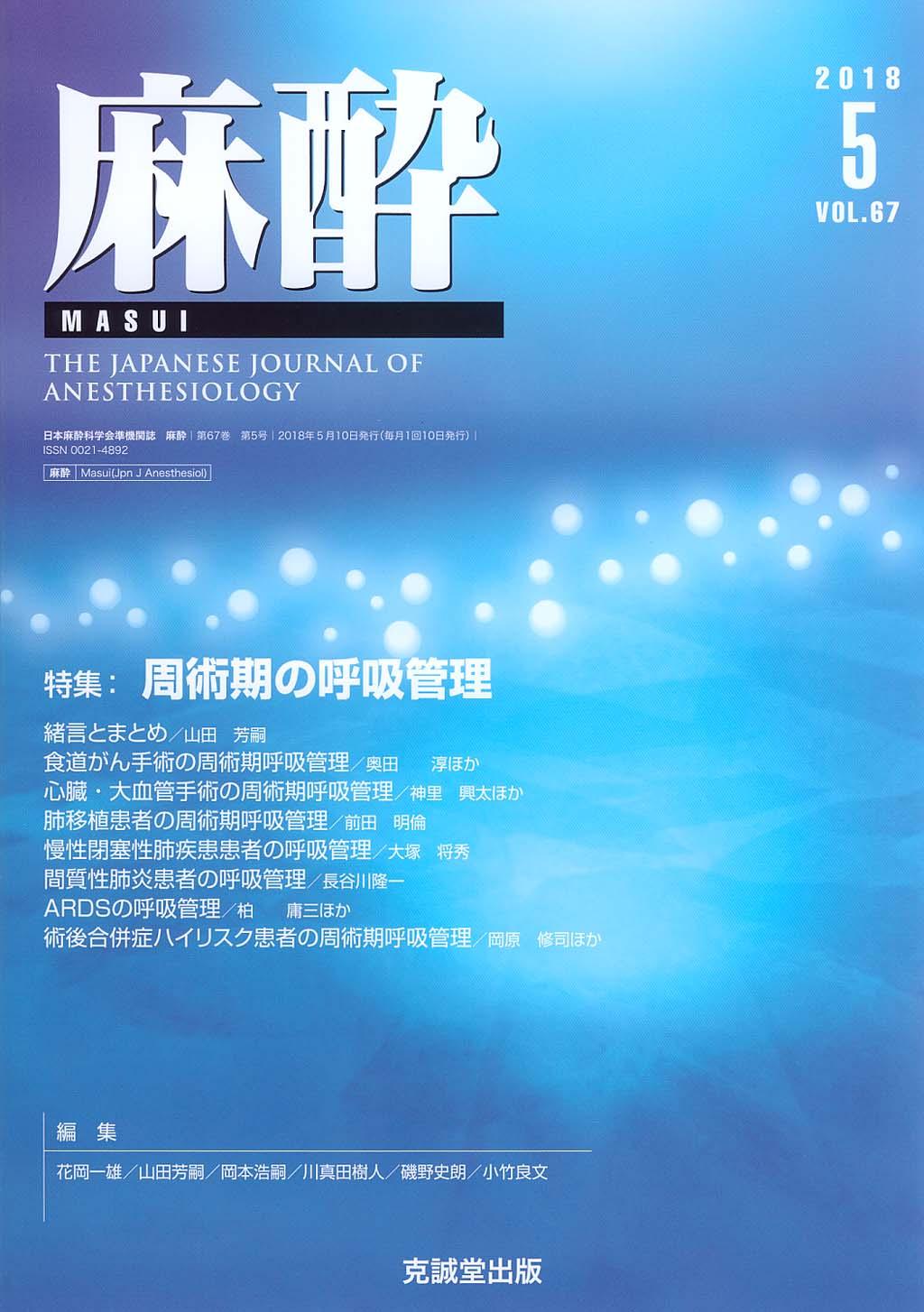 麻酔 第67巻第5号(2018年5月号)