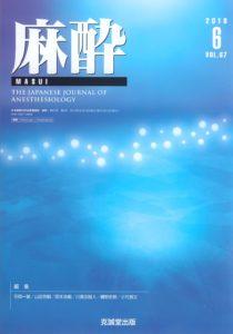 麻酔 第67巻第6号(2018年6月号)