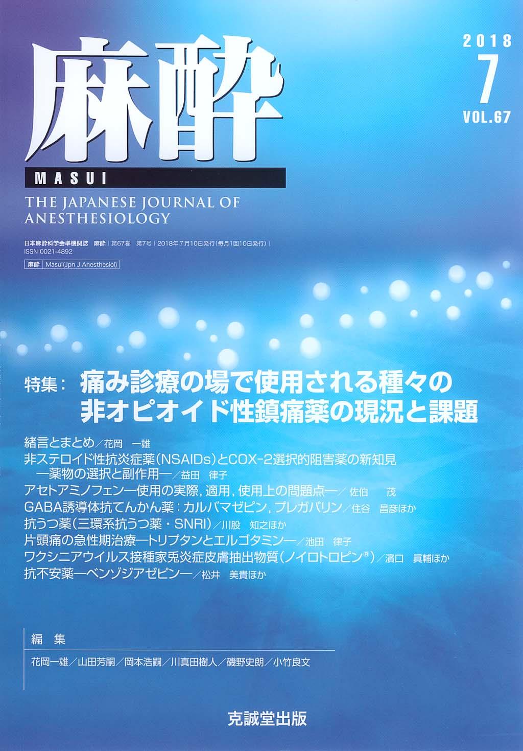 麻酔 第67巻第7号(2018年7月号)