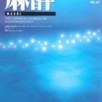 麻酔 第67巻第8号(2018年8月号)