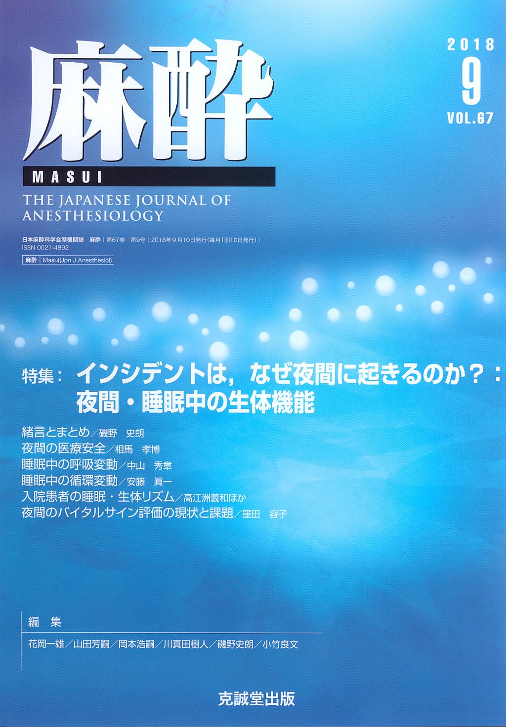 麻酔 第67巻第9号(2018年9月号)
