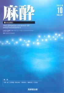 麻酔 第67巻第10号(2018年10月号)