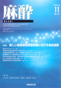 麻酔 第67巻第11号(2018年11月号)