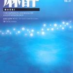 麻酔 第67巻第12号(2018年12月号)