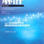 麻酔 第67巻増刊号(2018年増刊号)