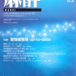 麻酔 第68巻第1号(2019年1月号)