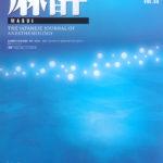 麻酔 第68巻第2号(2019年2月号)