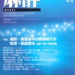 麻酔 第68巻第3号(2019年3月号)