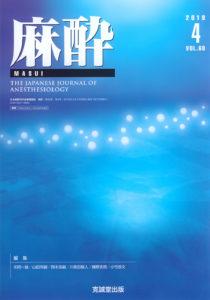 麻酔 第68巻第4号(2019年4月号)