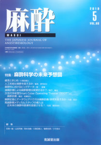 麻酔 第68巻第5号(2019年5月号)