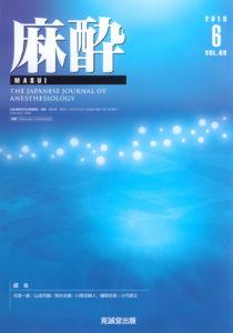 麻酔 第68巻第6号(2019年6月号)