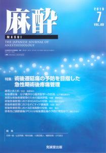 麻酔 第68巻第7号(2019年7月号)