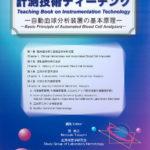 英文対訳 計測技術ティーチング