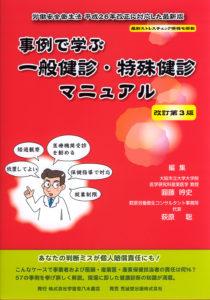 事例で学ぶ 一般健診・特殊健診マニュアル 改訂第3版