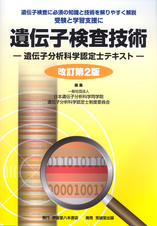 遺伝子検査技術 改訂第2版