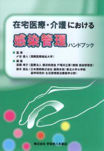 在宅医療・介護における 感染管理ハンドブック