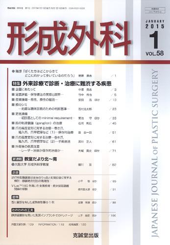 形成外科 第58巻第1号(2015年1月号)