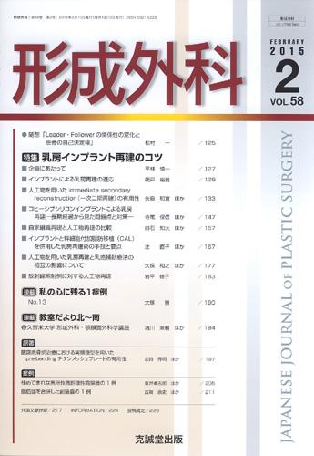 形成外科 第58巻第2号(2015年2月号)