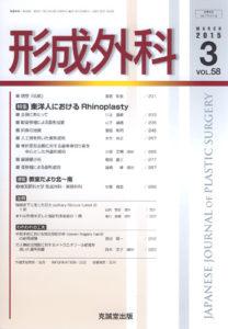 形成外科 第58巻第3号(2015年3月号)