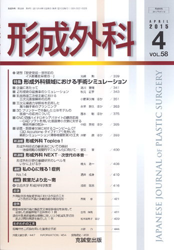形成外科 第58巻第4号(2015年4月号)