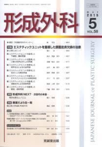 形成外科 第58巻第5号(2015年5月号)