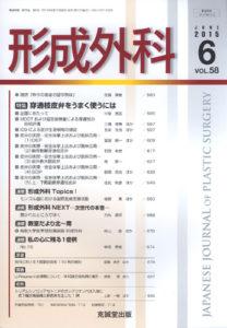 形成外科 第58巻第6号(2015年6月号)