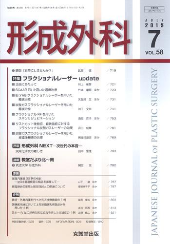 形成外科 第58巻第7号(2015年7月号)