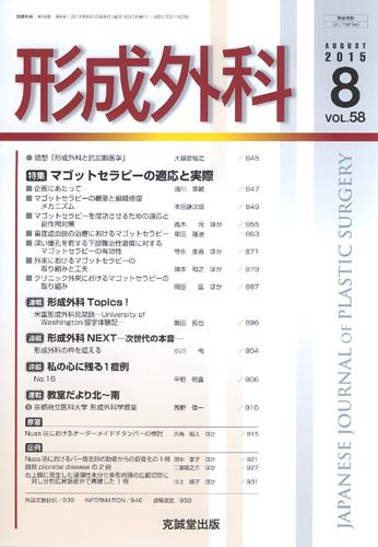 形成外科 第58巻第8号(2015年8月号)
