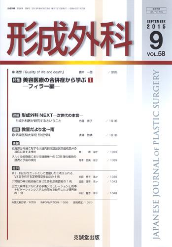 形成外科 第58巻第9号(2015年9月号)