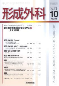 形成外科 第58巻第10号(2015年10月号)