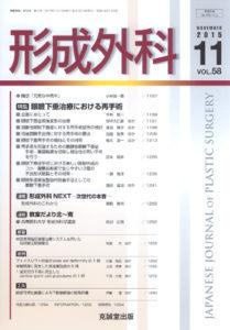 形成外科 第58巻第11号(2015年11月号)