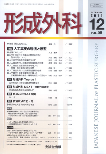 形成外科 第58巻第12号(2015年12月号)