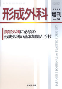 形成外科 第58巻増刊号(2015年増刊号)
