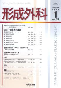 形成外科 第59巻第1号(2016年1月号)