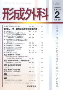 形成外科 第59巻第2号(2016年2月号)