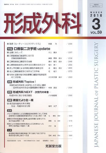 形成外科 第59巻第3号(2016年3月号)