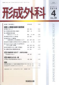 形成外科 第59巻第4号(2016年4月号)