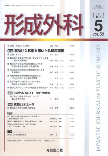 形成外科 第59巻第5号(2016年5月号)