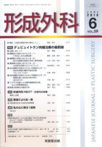 形成外科 第59巻第6号(2016年6月号)