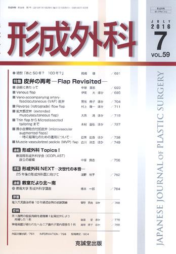 形成外科 第59巻第7号(2016年7月号)