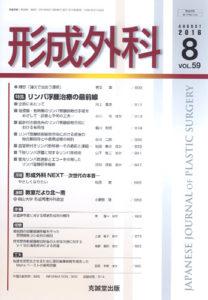 形成外科 第59巻第8号(2016年8月号)