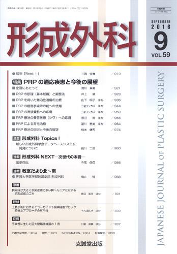 形成外科 第59巻第9号(2016年9月号)