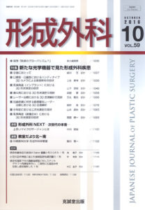 形成外科 第59巻第10号(2016年10月号)