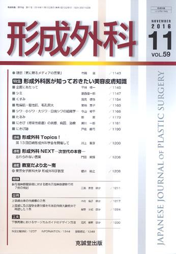 形成外科 第59巻第11号(2016年11月号)